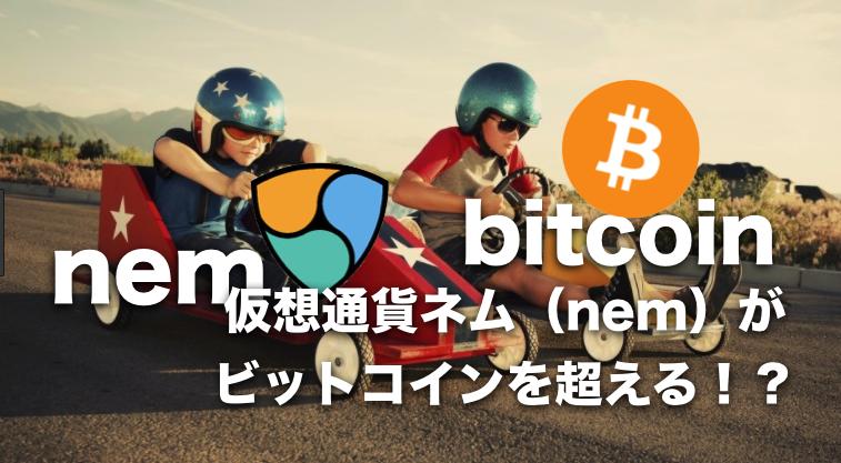仮想通貨ネム(NEM)がビットコインを超える!?〜今後の将来性を比較