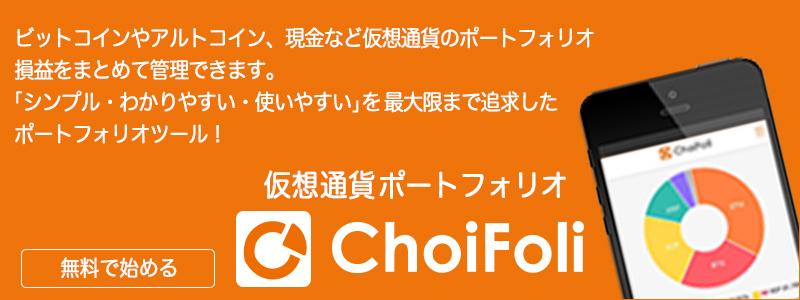 仮想通貨ポートフォリオ ChoiFoli