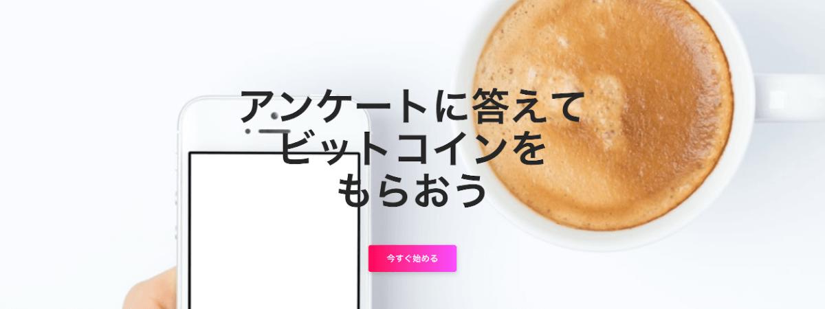 アンケートに答えて500円分のビットコイン(BTC)がもらえる!HashHubとマクロミルが実証実験