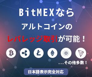 bitmex-banner
