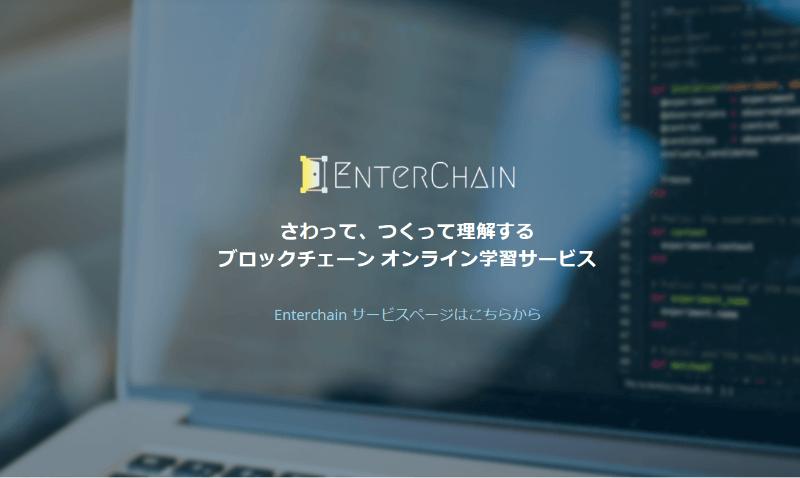 Enterchain