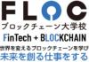 ブロックチェーン大学 FLOC