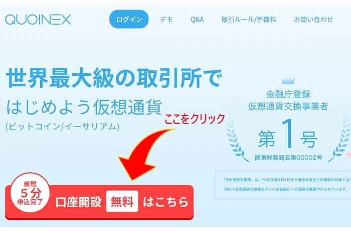 QUOINEX公式サイト・トップページ画像