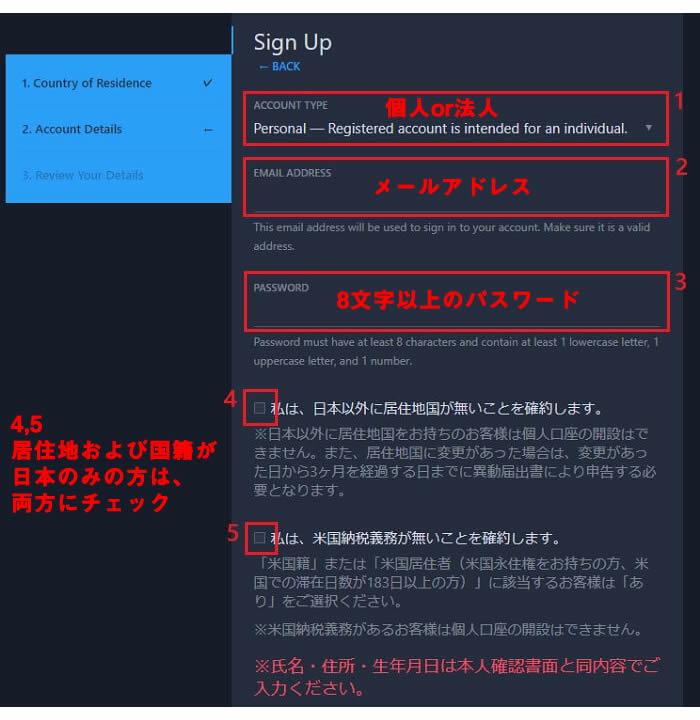 QUOINEXの個人情報入力画面