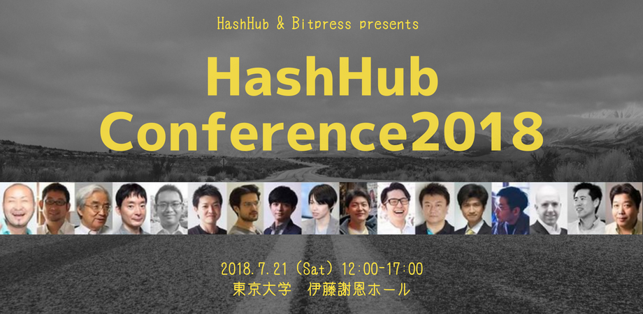 仮想通貨の業界著名人も多数登壇「HashHubカンファレンス2018」が7月21日(土)に開催!