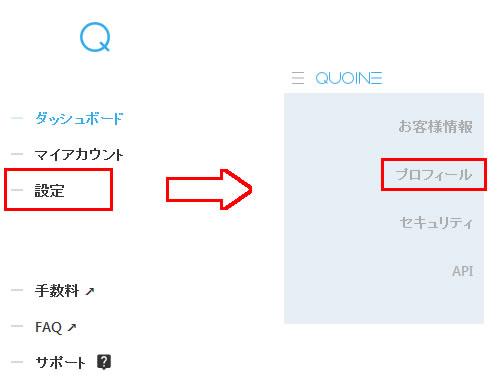 QUOINEXのプロフィール設定メニュー
