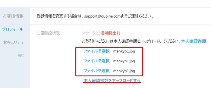 QUOINEXの本人確認送付画面