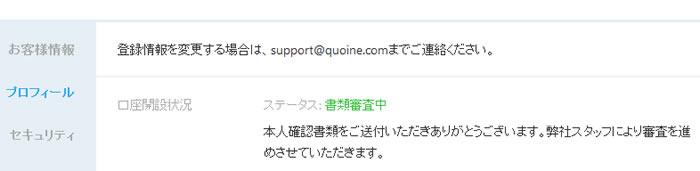 QUOINEXの書類審査画面