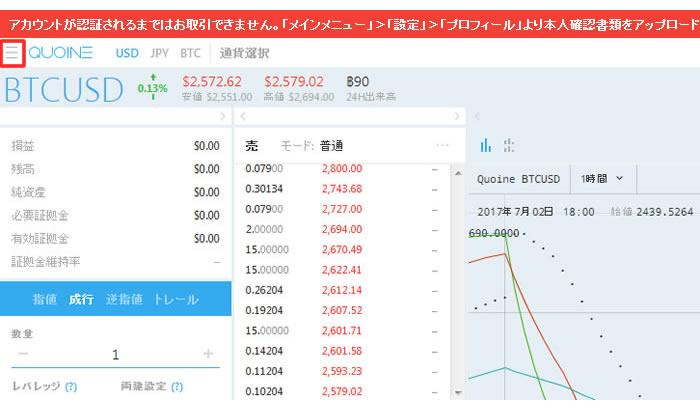 QUOINEXの認証前の取引画面