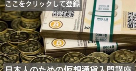 【無料】今さら聞けない?日本人のための仮想通貨入門   仮想通貨まとめ