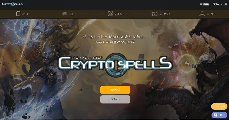 CRYPTO SPELLS