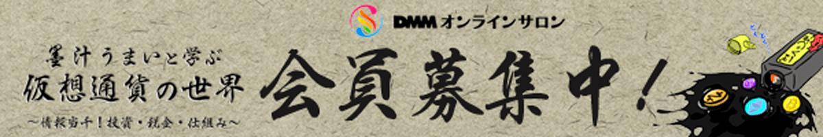 墨汁うまいと学ぶ仮想通貨の世界 DMMサロン