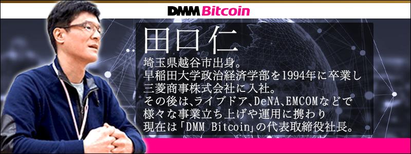 DMM Bitcoin 田口仁