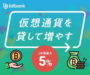 bitbank(ビットバンク)なら仮想通貨を貸して増やせる!1年間最大年率5%!