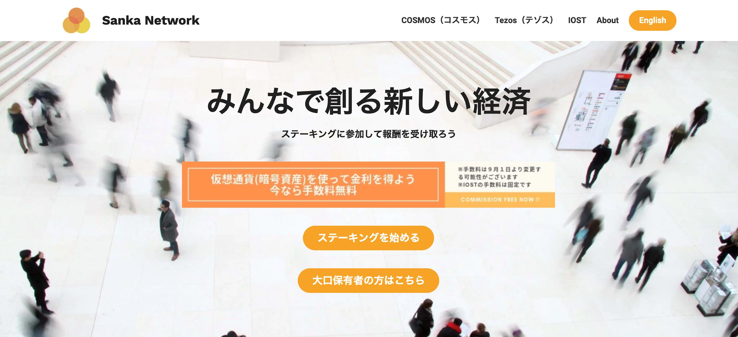 Sanka NetworkのTop画像