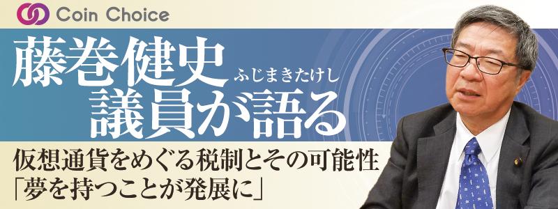 藤巻健史議員が語る仮想通貨をめぐる税制とその可能性、「夢を持つことが発展に」
