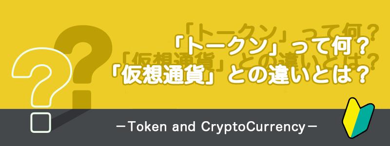 よく聞く「トークン」って何?「仮想通貨」との違いを正しく理解しよう!