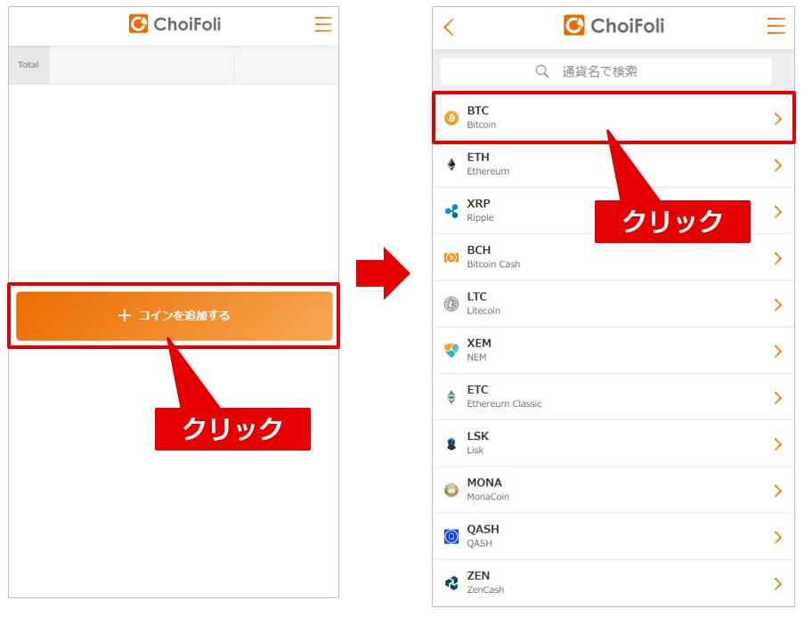 Choifoli 仮想通貨の追加