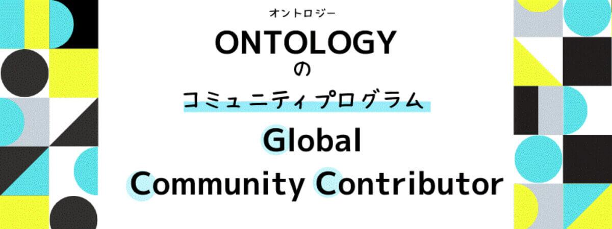 オントロジー(Ontology)が始めるコミュニティプログラム、GCCの概要